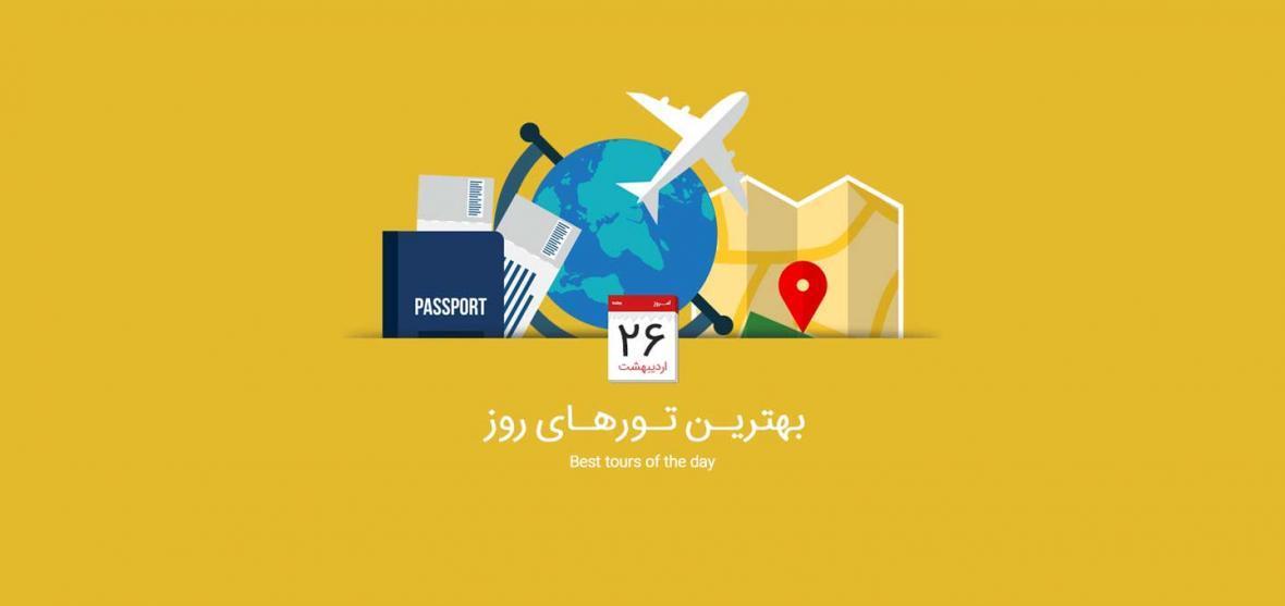 بهترین تور های امروز؛ از تور ارزان مشهد تا تور دیدیم ترکیه