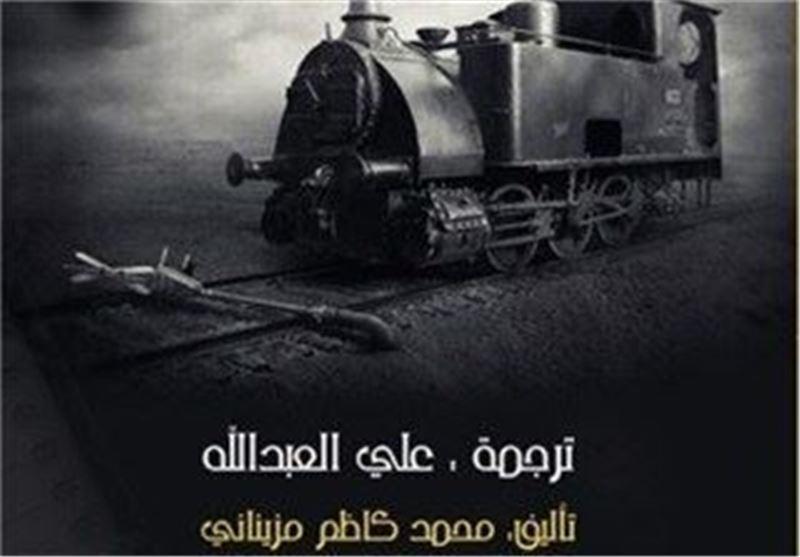 قطار پاییزی مزینانی به سوریه رسید