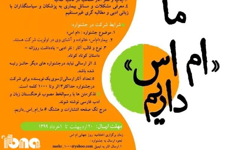 فراخوان نخستین جشنواره ادبی ما ام اس داریم منتشر شد