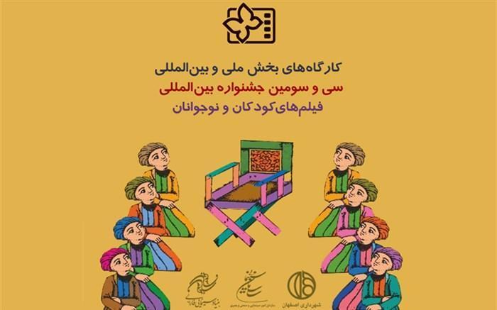 اعلام اسامی فیلم های خارجی بخش کووید19 جشنواره33