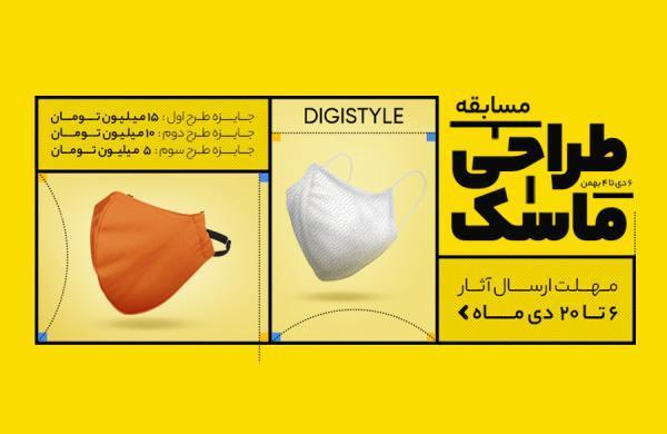 مسابقه طراحی ماسک خبرنگاران شروع شد!