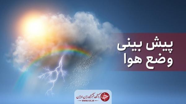 بارش های رگباری و رعد و برق نیمه شرقی اصفهان را فرا می گیرد